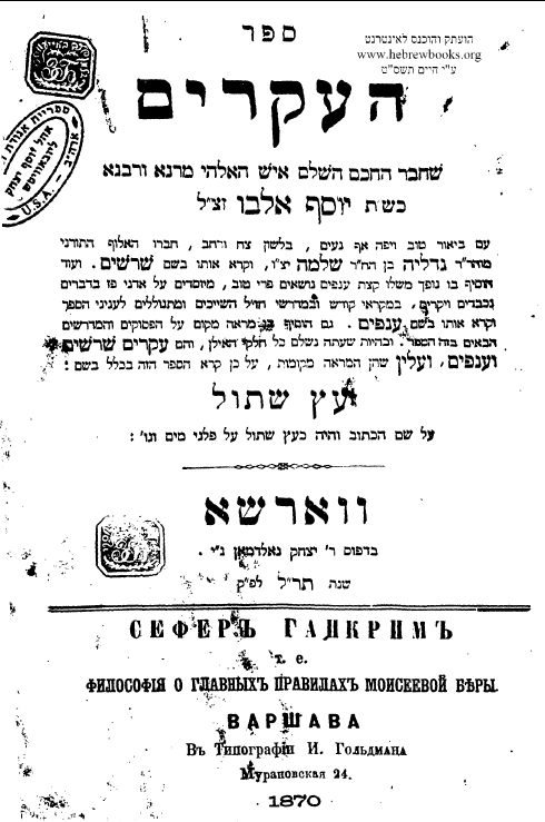 Основы еврейской религии. 13 принципов иудаизма