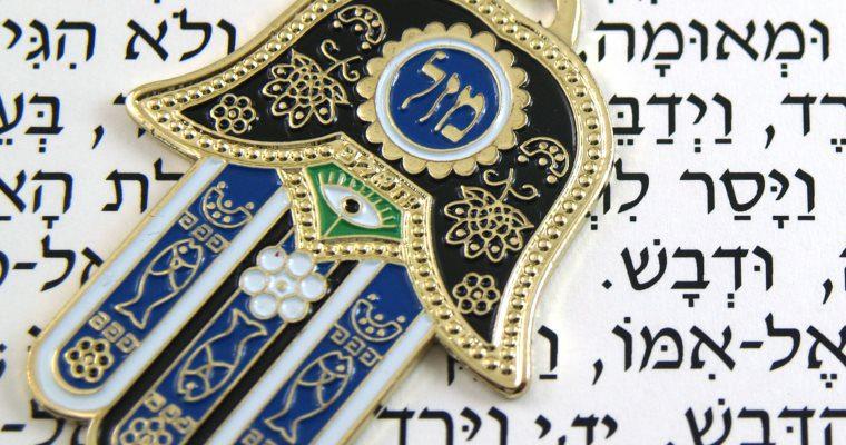 13 главных еврейских символов